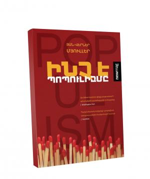 Գիրք «Ինչ է պոպուլիզմը»