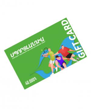 "Gift card ""Sportlandia"" 40.000"