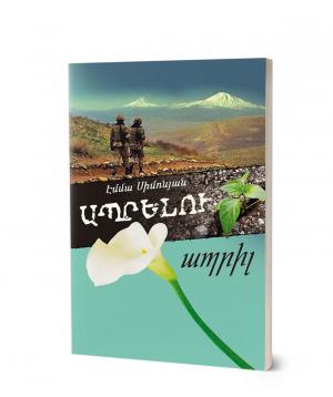 Գիրք «Ապրելու ապրիլ»