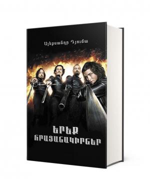 Գիրք «Երեք հրացանակիրներ»