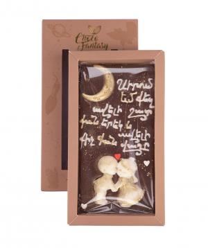 "Chocolate ""Choco Fantasy"" №1"