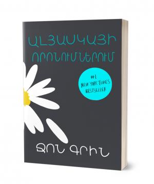 Գիրք «Ալյասկայի որոնումներում»