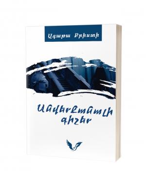 Գիրք «Անվերջանալի գիշեր»
