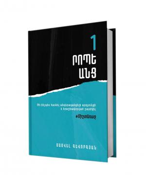 Գիրք «1 րոպե անց»