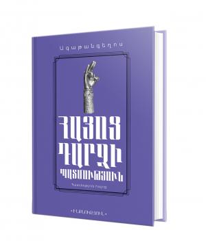 Գիրք «Հայոց դարձի պատմություն»