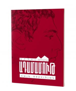 Գիրք «Ադամամութ»