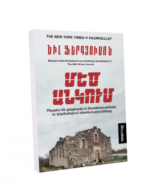 Գիրք «Մեծ անկում»