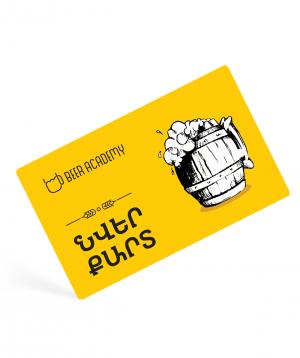 Gift card `Beer Academy` 50,000 AMD