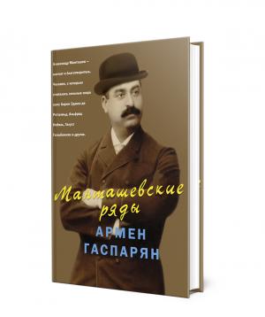 "Book ""King of the Caucasus. Alexander Mantashyants"" russian"