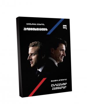 Գիրք «Ֆրանկոֆոնները. Կոլեկցիոն ընտրանի»