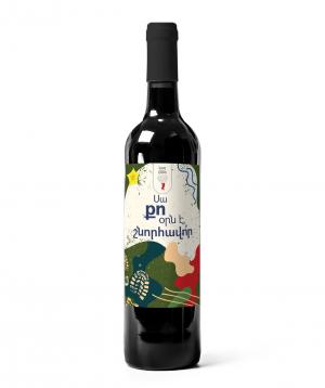 Գինի «Talking Wines» Սա քո օրն է, շնորհավոր, կարմիր չոր 750մլ