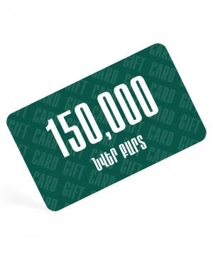 Նվեր քարտ «4u.am» 150,000