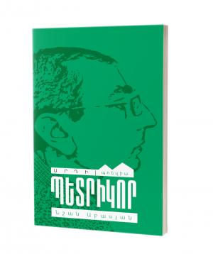 "Book ""Petrichor"""