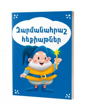Գիրք «Զարմանահրաշ հեքիաթներ»