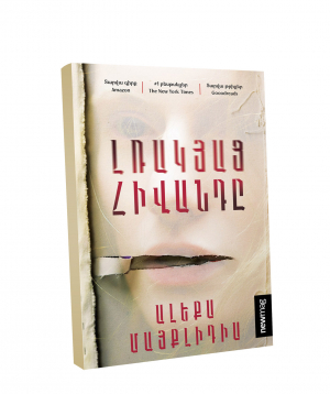 """Book """"The silent patient"""""""