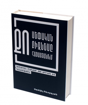 Your Own Business in Armenia (hard cover)