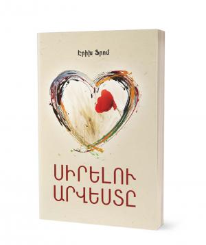"Book ""The art of loving"