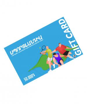 "Gift card ""Sportlandia"" 50.000"
