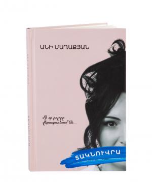 Գիրք «Տակնուվրա»