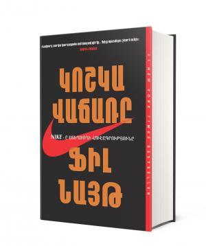 Գիրք «Կոշկավաճառը. Nike-ը ստեղծողի հուշագրությունը»