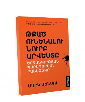 Գիրք «Թքած ունենալու նուրբ արվեստը»