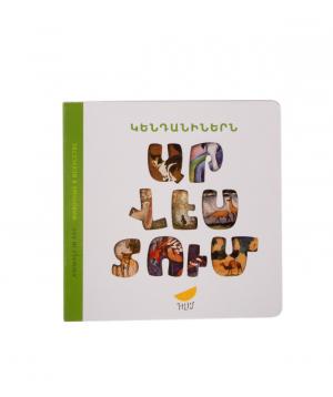 "Book ""Animals in artt"""