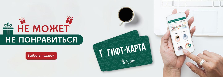 4U Gift Card